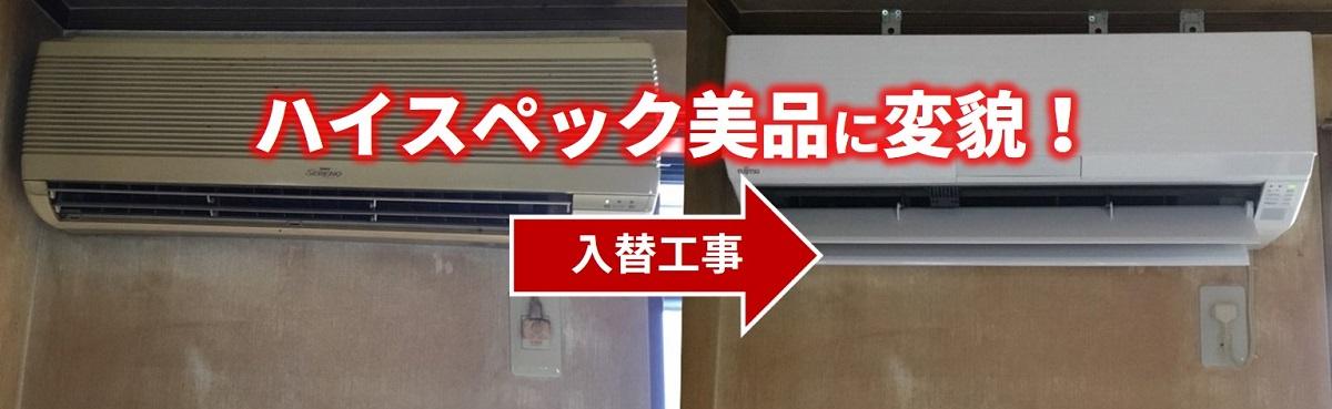 【悪戦苦闘6時間】ハイスペック14帖機 入替工事
