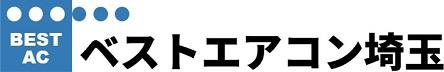 ベストエアコン埼玉